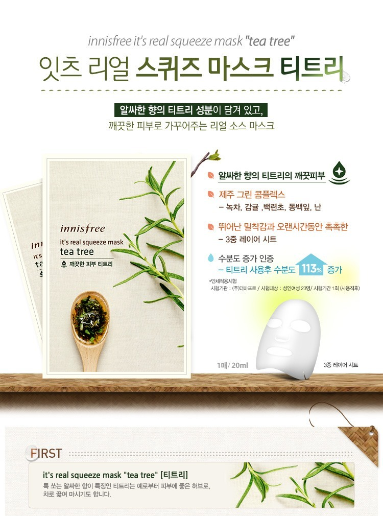 innisfree-its-real-squeeze-mask-tea-tree-2